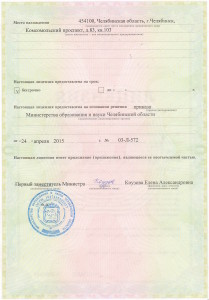 Лицензия (сторона 2)
