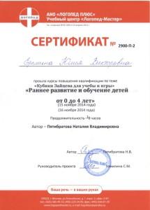 Сертификат КЗ